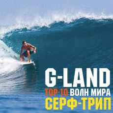 g-land серф-трип